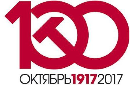 7 novembre 1917 – I 100 anni Rivoluzione d'Ottobre